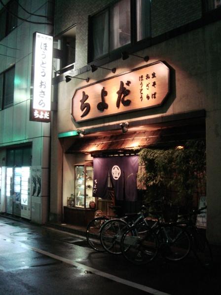 chiyoda1.JPG