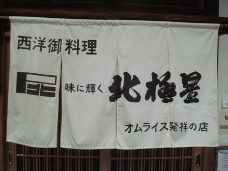 hokkyokusei9.JPG