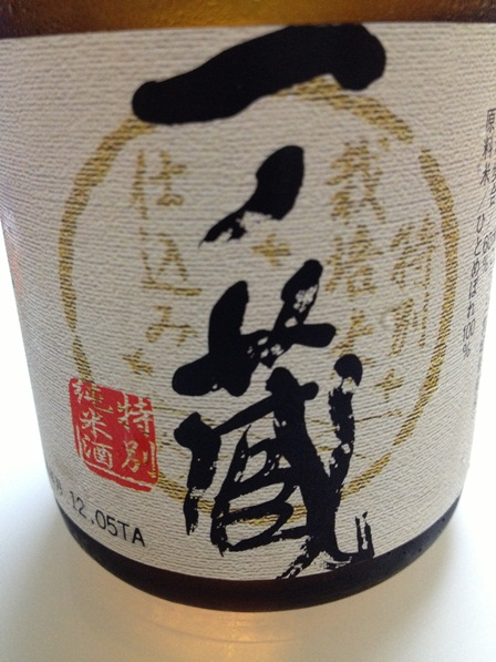 ichinokura.jpg