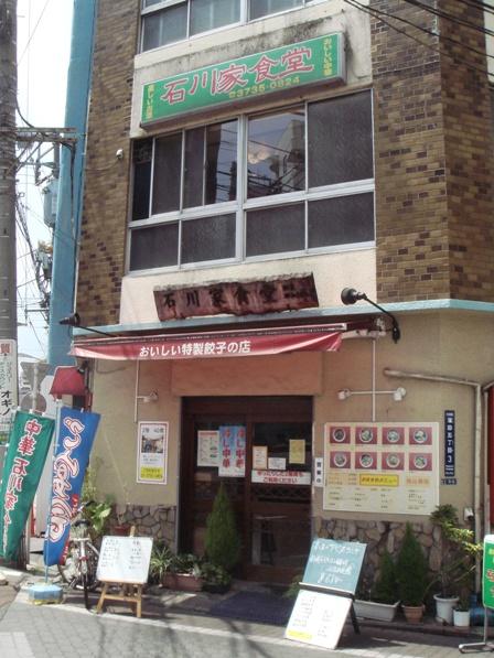 ishikawaya1.JPG