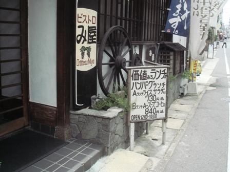 miya10.JPG