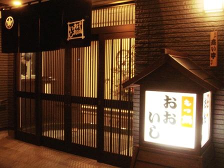 ooishi1.JPG