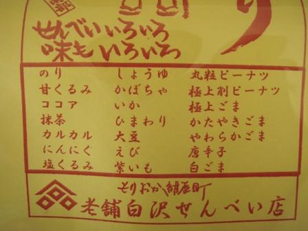 sirasawa2.JPG