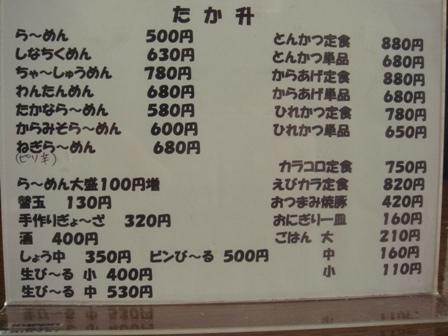 takasyou2.JPG