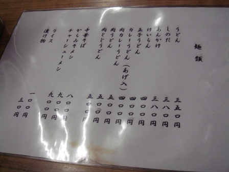 yamatame2.JPG
