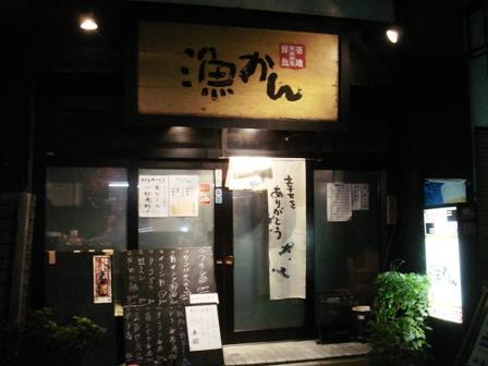 gyokan1.JPG