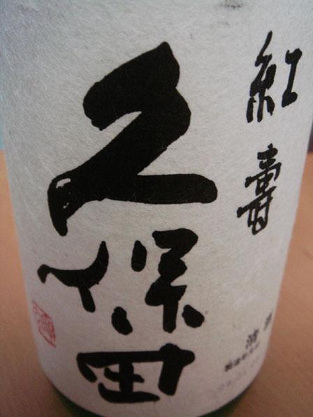 kubotakoujyu.jpg