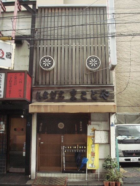 makotoya1.JPG
