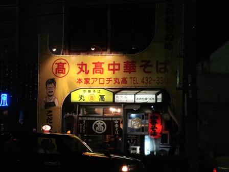 marutaka5.JPG