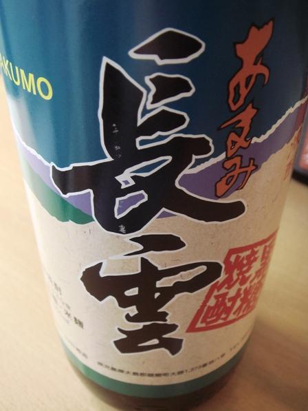 nagakumo.JPG