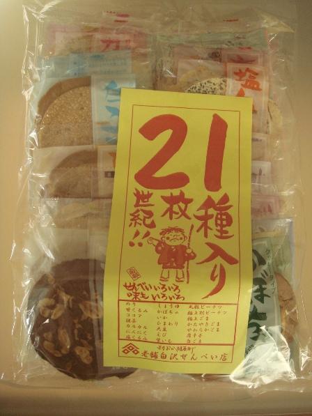 sirasawa1.JPG
