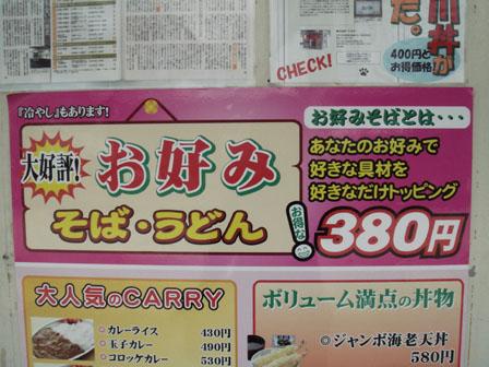 tokiwaken2.jpg