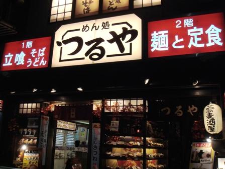 tsuruya1.JPG
