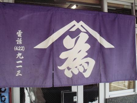 yamatame1.JPG