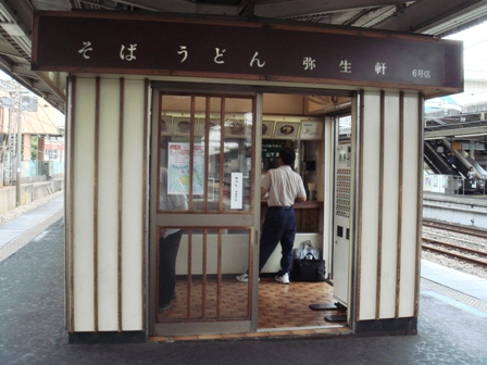 yayoiken1.JPG